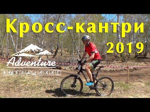 """Кросс-кантри """"Маунтинбайк в Черемхово"""" 2019"""