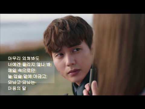 김연지 (Kim Yeon Ji) - 마음의 말 (Words Of My Heart) [Han/Rom Lyrics]