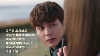 김연지 (Kim Yeon Ji) - 마음의 말 (Words of my Heart) [Han/Rom lyrics]| I am not a robot OST