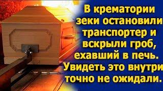 В крематории зеки остановили транспортер и вскрыли гроб ехавший в печь. Увидеть это они не ожидали