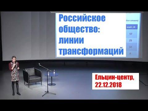 Как меняется российское