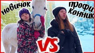 🐎 Новичок VS Профи-конник | #MTkonoBLOG MarishaMT blogger