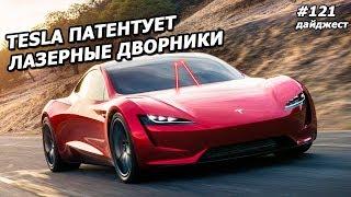 Илон Маск: Новостной Дайджест №121 (20.11.19-27.12.19)