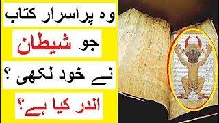 Shaitani Kitaab - Codex Gigas - Book Written By the Devil ?