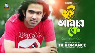 Tui Amar Ke (তুই আমার কে) - T R Romance Music Video