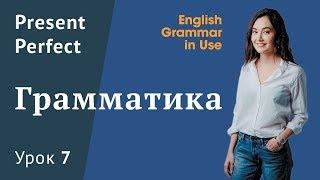 Урок 7 - время Present Perfect. Часть 2/2. Настоящее совершенное время в английском языке.