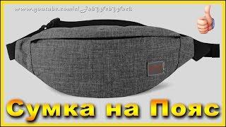 Сумка на пояс. Качественная спортивная сумка на пояс, мужская и женская.(, 2016-06-08T06:56:17.000Z)