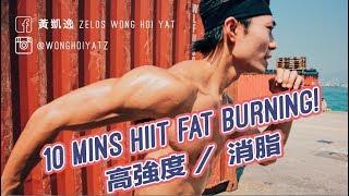 10分鐘HIIT 高效消脂健身! 10 mins Fat Burning Cardio Workout!