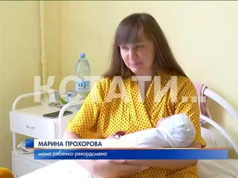 Новорожденный богатырь - Демид Павлович установил рекорд в Автозаводском роддоме