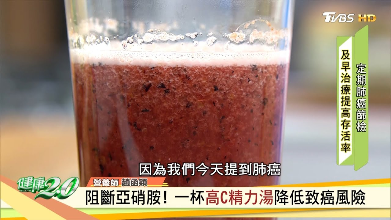 阻斷亞硝胺! 一杯高C精力湯降低致癌風險 健康2.0