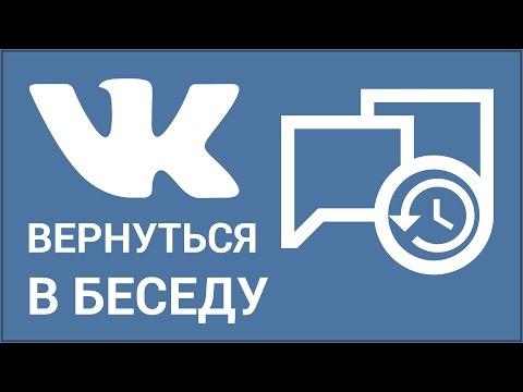 Как вернуться в беседу ВКонтакте, если вы удалили её? Возвращаемся в беседу VK, если вы из неё вышли