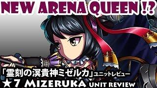 「霊刻の溟貴神ミゼルカ」ユニットレビュー Mizerka Unit Review (Brave Frontier)【ブレフロ】