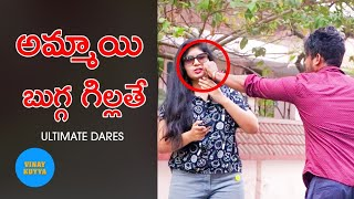 Pulling Beautiful Girls Cheeks | Comment Trolling Dares | Vinay Kuyya