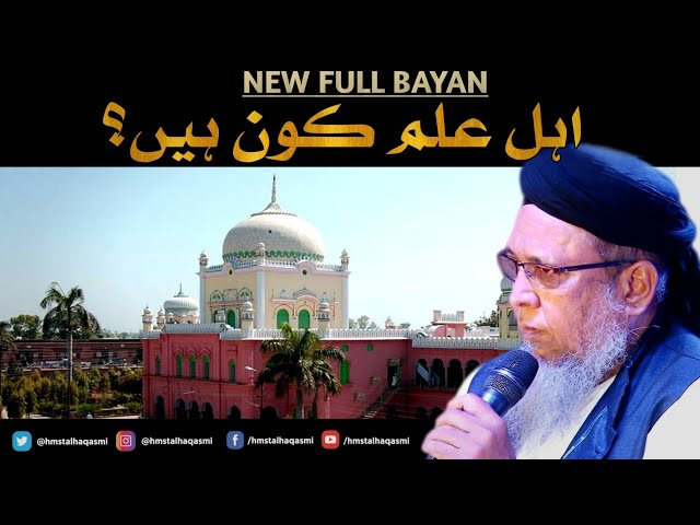 New Full Bayan | Ahle Ilm Kon Hain? | Hazrath Maulana Sayyed Muhammad Talha Qasmi Naqshbandi DB