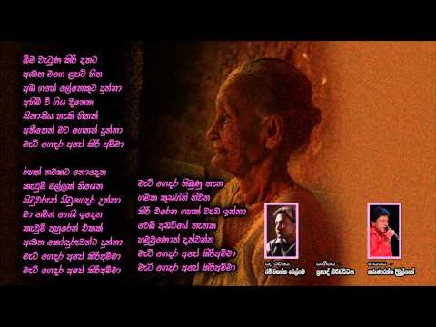 Meti gedara Ape Kiri Amma - Karunarathna Diwulgane - Rajee Wasantha Welgama