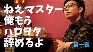 和田彩花がハロプロを卒業すると発表した夜、俺は一人バーへ飲みに出か...