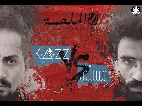 THE BUTCHERY - Kazz Alomam VS. Emsallam (The battle)