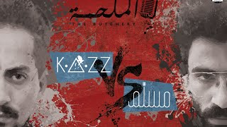 THE BUTCHERY - Kazz Alomam VS. Emsallam (The battle)