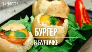 Бургер в булочке [Рецепты от Рецептор]