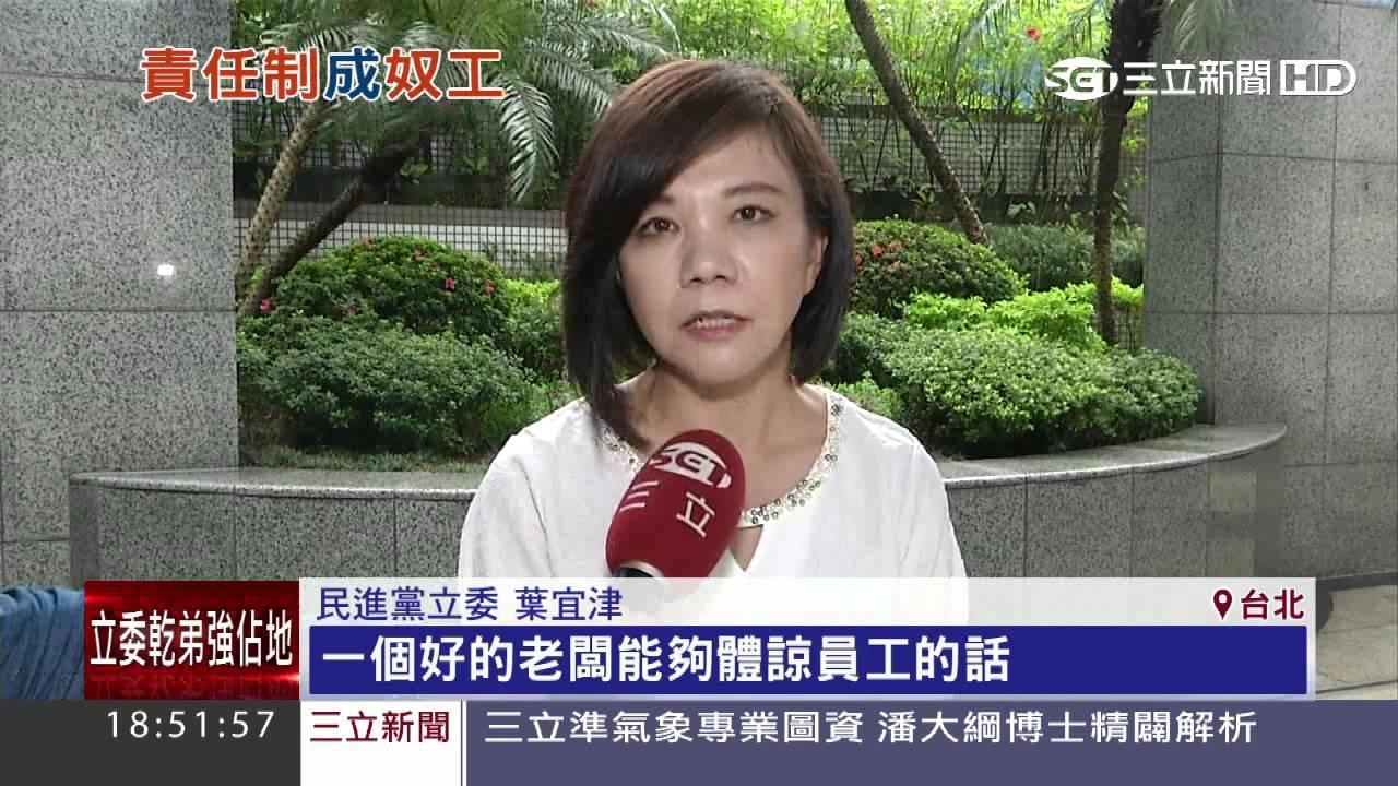 「沒加班費有機會升遷」 郭董發言引勞檢突擊|三立新聞臺 - YouTube