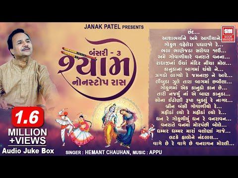 Shyam || Nonstop Raas Garba : Hemant Chauhan || Soor Mandir (Devotional Gujarati Hit)