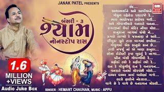 Video Shyam || Nonstop Raas Garba : Hemant Chauhan || Soor Mandir (Devotional Gujarati Hit) download MP3, 3GP, MP4, WEBM, AVI, FLV Juli 2018