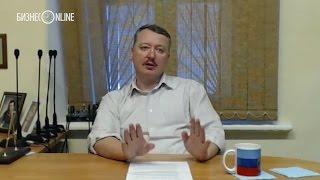 Игорь Гиркин (Стрелков)   Говорить о государственной идентичности Украины не приходится