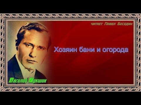 В Шукшин Хозяин бани и огорода читает Павел Беседин