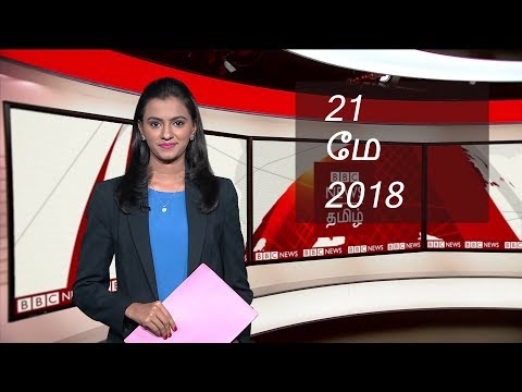 BBC Tamil TV News Bulletin 21-05-18 பிபிசி தமிழ் தொலைக்காட்சி செய்தியறிக்கை 21.05.2018