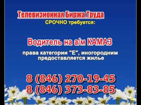 Работа в Тольятти. Вакансии. Презент Тольятти
