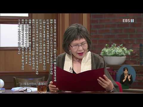 EBS 초대석 - 무대는 나의 존재 이유- 연극배우 박정자_#002