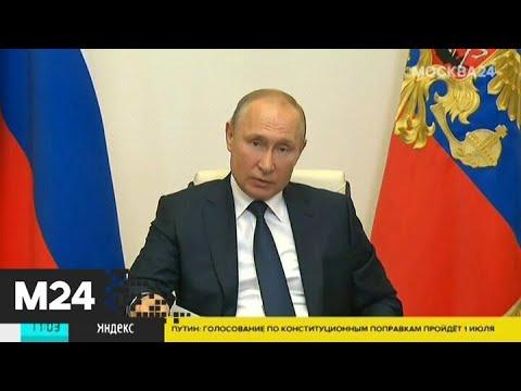 Голосование по внесению изменений в Конституцию РФ пройдет 1 июля - Москва 24