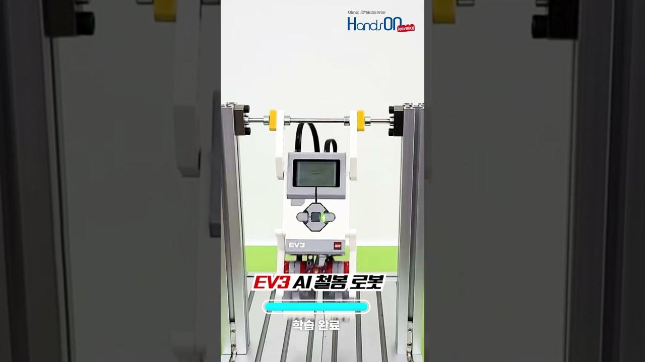 레고 EV3 AI 철봉로봇(LEGO EV3 AI high bar Robot) #Shorts