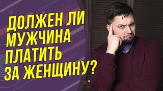 Должен ли мужчина платить за женщину Советы психолога Мужчина НЕ ДОЛЖЕН обеспечивать девушку