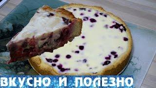 Песочный пирог с ягодами (в сметанной заливке)