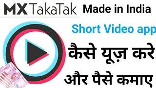 MX TakaTak Made in India Short Video app ।। MX TakaTak app paise Kaise kamaye। How to use MX TakaTak screenshot 4