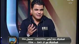 تعليق خالد الغندور على بلاغ رئيس الحزب ضد حسام البدري