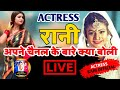 Rani actress New official channel।। Rani Bhojpuri dancer dance Rcm Music  actor rani official