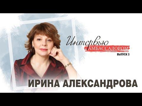 Интервью с Амбассадором корпорации Fohow Ириной Александровой