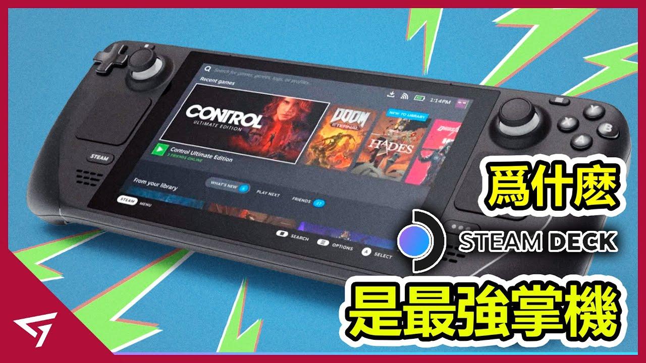 為什麼Steam Deck將會成為最好的掌機?甚至有可能打敗Nintendo Switch? 究竟Steam Deck強在哪裡?