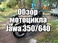 ????? ????????? Jawa 350/640 (2012 ?.?.)