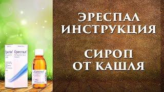 видео: Эреспал инструкция, сироп, таблетки от чего, отзывы.