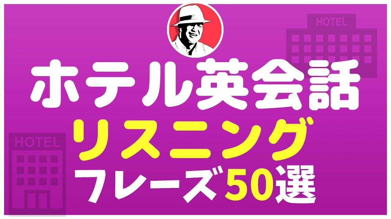 旅行英会話ホテルで使かうフレーズ50☆Travel English 英語リスニング