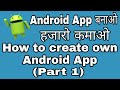 How to Create Own Android App (PART 1) || Earn 50,000 Monthly || Full Tutorial Hindi