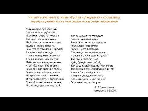 СКАЗКОТЕКА: Прогулки по Лукоморью (А.С. Пушкин)