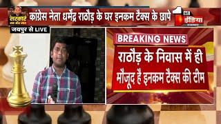 Income Tax Raid: कांग्रेस नेता Dharmendra Rathore के घर इनकम टैक्स के छापे