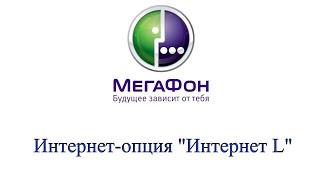 """Интернет-опция """"Интернет L"""" от Мегафон - описание, как подключить и отключить"""