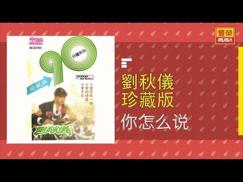 刘秋仪 - 你怎么說 - [Original Music Audio