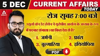 Current Affairs Today 5 December 2019 | Daily Current Affairs for UPSC, SSC, RRB & Bank Exams!