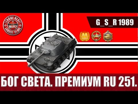 видео: wot blitz - Бог света  Премиум ru 251 - world of tanks blitz (wotb)